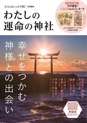 大人のおしゃれ手帖特別編集 わたしの運命の神社[9784299010445]