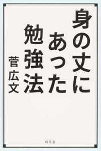 TOWER RECORDS ONLINEで買える「菅広文/身の丈にあった勉強法[9784344031845]」の画像です。価格は1,430円になります。