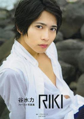 谷水力ファースト写真集 RIKI Book