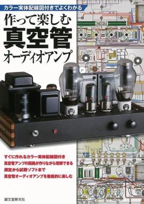 MJ無線と実験編集部/作って楽しむ真空管オーディオアンプ[9784416113745]