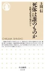 上田信/死体は誰のものか 比較文化史の視点から[9784480072245]