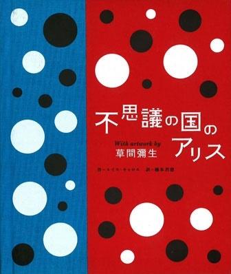 不思議の国のアリス with artwork by 草間彌生 Book