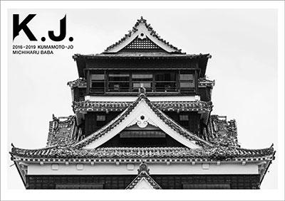 馬場道浩/熊本城写真集 K.J. 2016→2019 KUMAMOTO-JO[9784768312445]