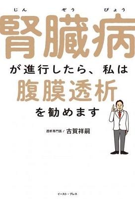 腎臓病が進行したら、私は腹膜透析を勧めます Book