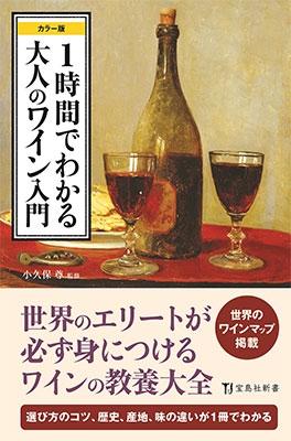 カラー版 1時間でわかる大人のワイン入門 Book