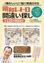 「懐かしい! 」が脳を若返られせる 昭和レトロ間違い探し全120問960個 Book