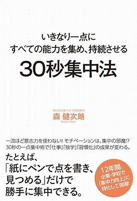 30秒集中法 - いきなり一点にすべての能力を集め、持続させる - Book