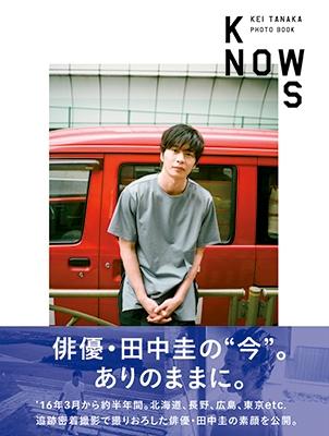 田中圭PHOTO BOOK「KNOWS」 Mook