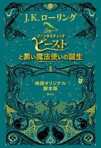ファンタスティック・ビーストと黒い魔法使いの誕生 映画オリジナル脚本版 Book