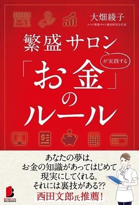 繁盛サロンが実践する「お金」のルール Book