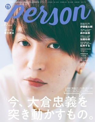 TVガイドPERSON Vol.93 Mook