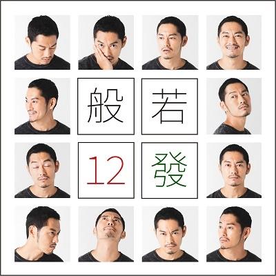 12發 [CD+DVD]<完全生産限定盤> CD