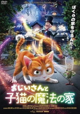 ベン・スタッセン/おじいさんと子猫の魔法の家 [IFD-264]