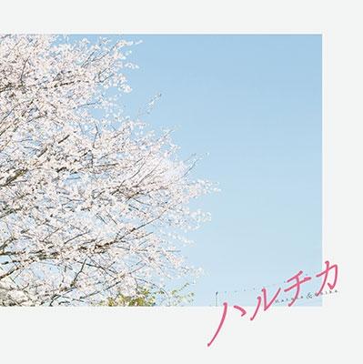 映画「ハルチカ」 オリジナル・サウンドトラック CD