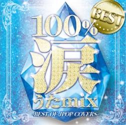 100%涙うたmixベスト -BEST OF JPOP COVERS-[STNI-0008]