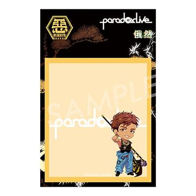 Paradox Live 付箋 雅邦 善[APMS-0583]