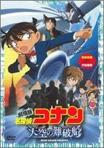 劇場版 名探偵コナン 天空の難破船<通常版> DVD