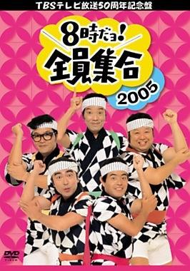 TBSテレビ放送50周年記念盤 8時だヨ!全員集合 2005(3枚組) DVD