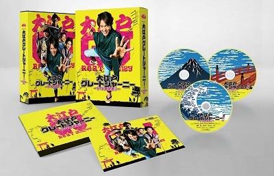 丸山隆平/大江戸グレートジャーニー 〜ザ・お伊勢参り〜 DVD BOX[BIBJ-9053]