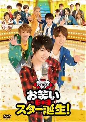 関西ジャニーズJr.のお笑いスター誕生! DVD