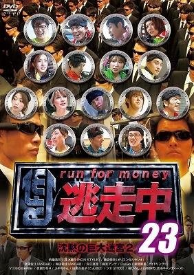逃走中23 ~run for money~ 沈黙の巨大迷宮2