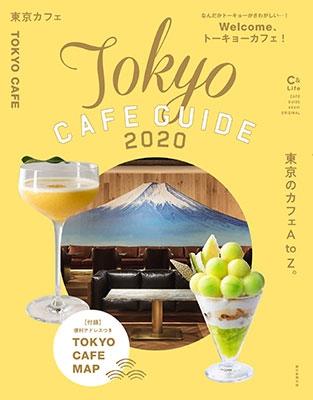 [C&Life]東京カフェ 2020 Mook
