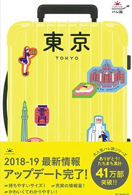 ハレ旅 東京 Book
