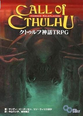 クトゥルフ神話 TRPG Book