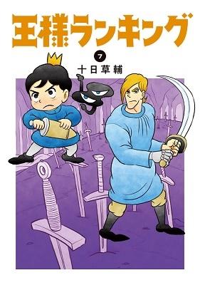 王様ランキング 7 COMIC