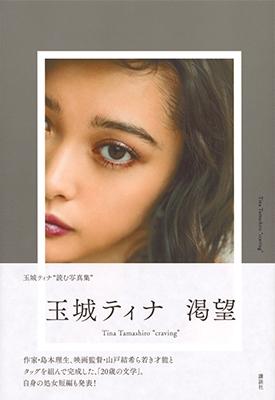 渇望 Book