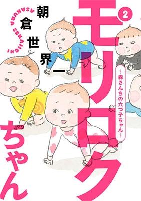 モリロクちゃん~森さんちの六つ子ちゃん~ 2