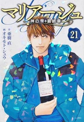 マリアージュ~神の雫 最終章~ 21 COMIC