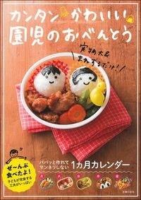 カンタンかわいい園児のおべんとう Book