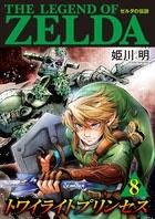 ゼルダの伝説 トワイライトプリンセス 8 COMIC
