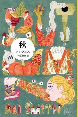 秋 Book
