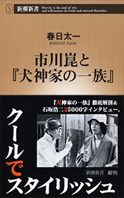市川崑と『犬神家の一族』 Book