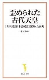 歪められた古代天皇 『古事記』『日本書紀』に隠された真実 Book