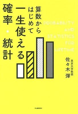 算数からはじめて 一生使える確率・統計 Book