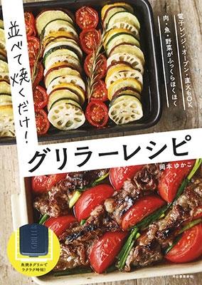 並べて焼くだけ! グリラーレシピ 電子レンジ・オーブン・直火もOK 肉・魚・野菜がふっくらほくほく Book