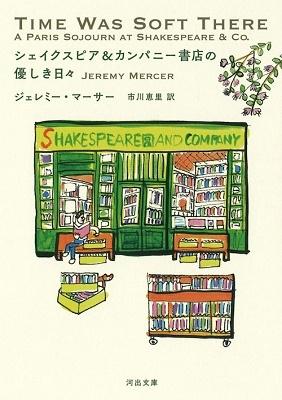 シェイクスピア&カンパニー書店の優しき日々 Book