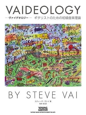 ヴァイデオロジー ギタリストのための初級音楽理論 Book