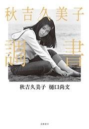 秋吉久美子・調書 Book