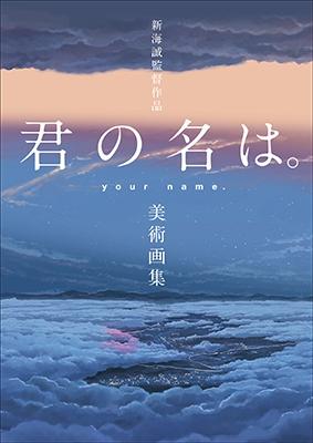 Febri編集部/新海誠監督作品 君の名は。美術画集 [9784758015646]