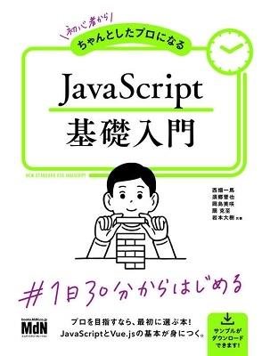 初心者からちゃんとしたプロになる JavaScript基礎入門 Book
