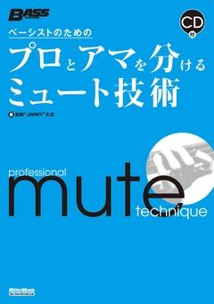 前田久史/ベーシストのためのプロとアマを分けるミュート技術 [BOOK+CD] [9784845625246]
