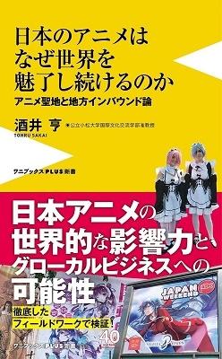 日本のアニメはなぜ世界を魅了し続けるのか - アニメ聖地と地方インバウンド論 - Book