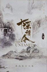 陳情令: The Untamed (China Version) CD