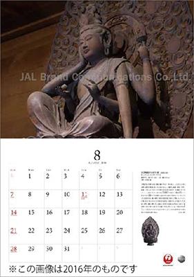 JAL「ART」 2017 カレンダー [CL1053]