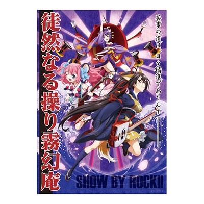 SHOW BY ROCK!! キャラクター大賞応援A2ポスター(徒然なる操り霧幻庵) [MD01-2184]