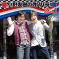 小野友樹/小野友樹のオノパラ! DJCD Vol.1 [CD+CD-ROM] [MESC-0127]